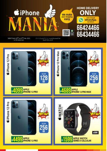 Qatar - Umm Salal Saudia Hypermarket offers in D4D Online. iPhone Mania. . Till 07th February