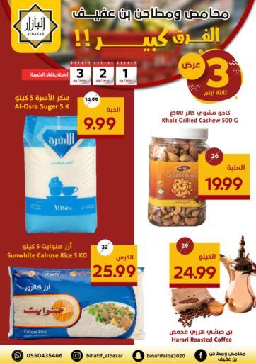 KSA, Saudi Arabia, Saudi - Dammam Bin Afif Bazaar offers in D4D Online. Special Offer. Now you can get your products from your favorite brands during the 'Special Offers' at Bin Afif Bazaar Store. This offer is only valid Till 3rd September 2021.. Till 3rd September