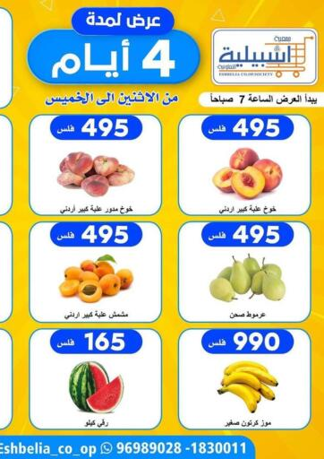 Kuwait Eshbelia Co-operative Society offers in D4D Online. 4 Days Offer. . Till 17th June