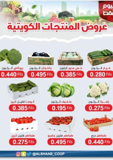 Kuwait Al Sha'ab Co-op Society offers in D4D Online. Special Offer. . Only On 18th January