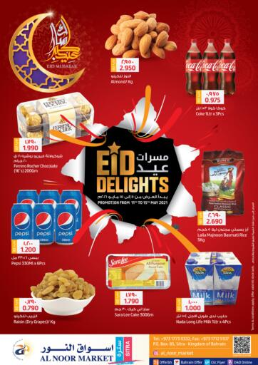 Bahrain Al Noor Market offers in D4D Online. Eid Delights. Don't miss! Al Noor Market offering you the Eid Delights. Get Offers on Groceries, Vegetables, Fruits, Diary and Frozen Products..   Hurry now!  Offer Valid Till 15th May. Enjoy your shopping !!!. Till 15th May