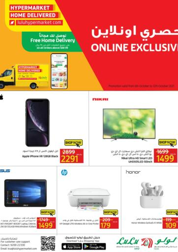 KSA, Saudi Arabia, Saudi - Dammam LULU Hypermarket  offers in D4D Online. Online Exclusive. Online Exclusive at Lulu Hypermarket. Exciting Offers Waiting For You Visit Their Nearest Store And Get Everything At Exciting Prices.  Validity Till 12th October 2021.  Enjoy Shopping!!!. Till 12th October