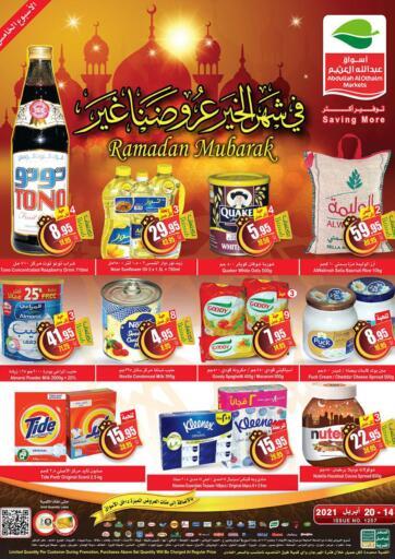 KSA, Saudi Arabia, Saudi - Riyadh Othaim Markets offers in D4D Online. Ramadan Offers. . Till 20th April