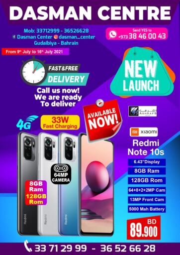 Bahrain Dasman Centre offers in D4D Online. New Launch. Dasman Centre provides New Launch on Mobiles of different brands. This offer is valid until 16th July! Enjoy shopping!!. Till 16th July