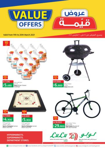 Oman - Salalah Lulu Hypermarket  offers in D4D Online. Value Offers. Value Offer Is Available At Lulu Hypermarket. Get Exciting Offers for Gaming, Fitness  And Seleted Items.  Offers Are Valid Till 20th March 2021.  Enjoy Shopping!!. Till 20th March