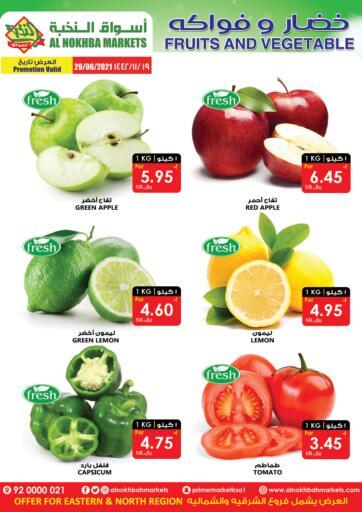 KSA, Saudi Arabia, Saudi - Al Khobar Prime Supermarket offers in D4D Online. Fruits & Vegetables Offer. . Only On 29th June