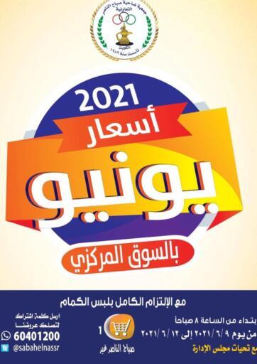 Kuwait Sabah Al-Nasser Cooperative Society offers in D4D Online. June Offers. . Till 12th June