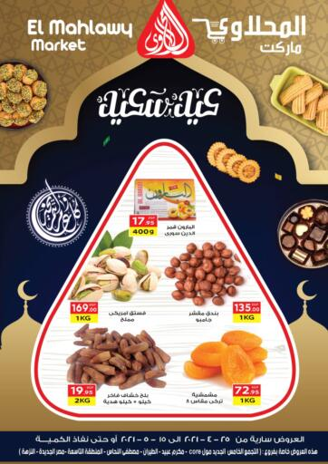 Egypt - Cairo El Mahallawy Market  offers in D4D Online. Eid offers. . Till 15th May