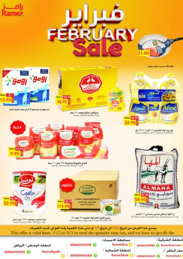 KSA, Saudi Arabia, Saudi - Riyadh Aswaq Ramez offers in D4D Online. February Sale. Now you can get your daily products from your favorite brands during the 'February Sale' at Aswaq Ramez Stores. This offer is only valid Till 5th March 2021.. Till 5th March