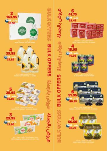 KSA, Saudi Arabia, Saudi - Jubail Tamimi Market offers in D4D Online. Bulk Offers. . Till 06th April