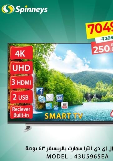 Egypt - Cairo Spinneys  offers in D4D Online. Special Offer. . Till 22nd September