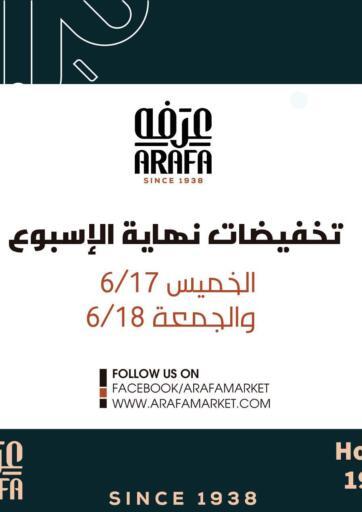 Egypt - Cairo Arafa Market offers in D4D Online. Weekly Offers. . Till 18th June