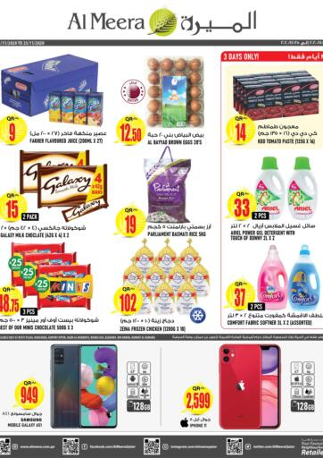 Qatar - Al Shamal Al Meera offers in D4D Online. Best Value Offer. Best Value Offers Are Available At Al Meera. Offers Are Valid Till 25th November. Enjoy Shopping!!!. Till 25th November