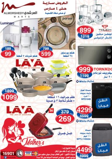 Egypt - Cairo Al Morshedy  offers in D4D Online. Mother's Day Offers. . Till 4th March