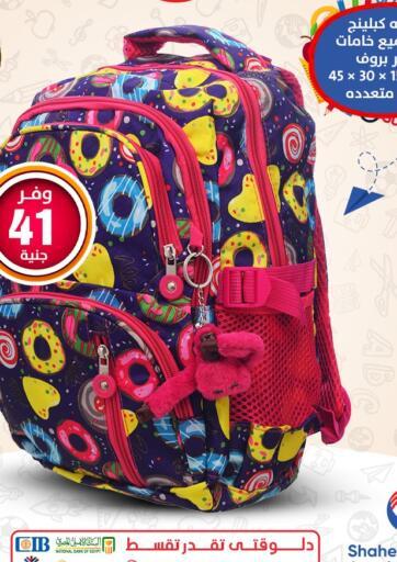 Egypt - Cairo Shaheen Center offers in D4D Online. Back To School. . Till 3rd October