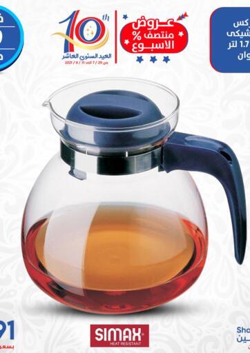 Egypt - Cairo Shaheen Center offers in D4D Online. Mid Week Offers. . Till 04th August
