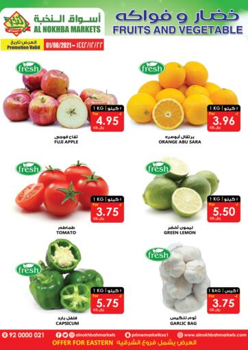 KSA, Saudi Arabia, Saudi - Dammam Prime Supermarket offers in D4D Online. Fruits & Vegetables Offer. . Only On 1st August