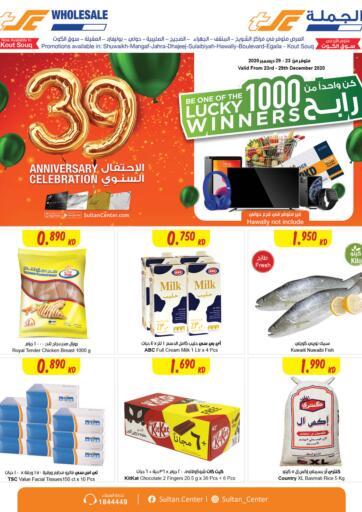 Kuwait Sultan Center offers in D4D Online. 39th Anniversary Celebration. . Till 29th December