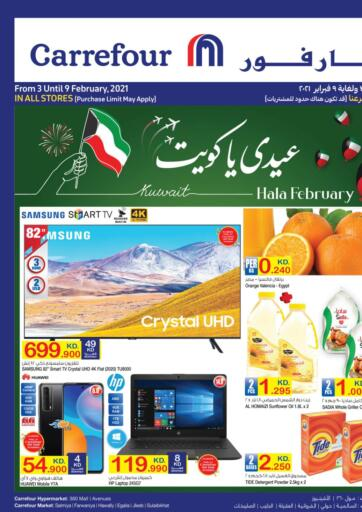 Kuwait Carrefour offers in D4D Online. Hala February. . Till 9th February