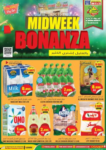 Bahrain Prime Markets offers in D4D Online. Midweek Bonaza. . Till 22nd January