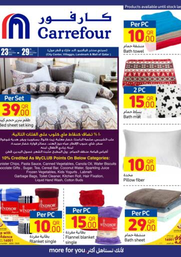Qatar - Al Shamal Carrefour offers in D4D Online. Special Offer. Special  Offer Are Available At Carrefour.  Offers Are Valid  29th December. Hurry Up! Enjoy Shopping!!!!. Till 29th December