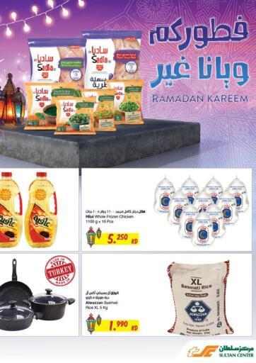 Kuwait Sultan Center offers in D4D Online. Ramadan Offers. . Till 27th April