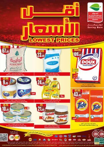 KSA, Saudi Arabia, Saudi - Al Hasa Othaim Markets offers in D4D Online. Lowest Prices. . Till 26th January