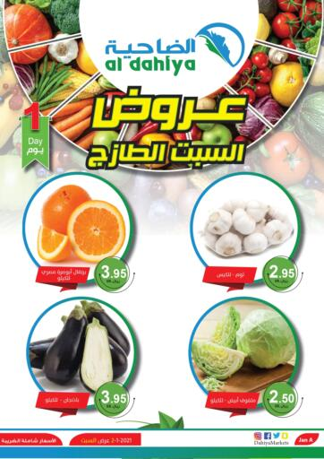 KSA, Saudi Arabia, Saudi - Al Khobar Al Dahiya Markets offers in D4D Online. Special Offer. . Until Stock Last