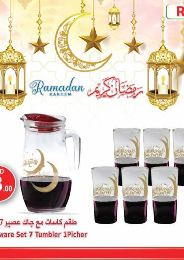 UAE - Abu Dhabi Aswaq Ramez offers in D4D Online. Ramadan Kareem. . Until Stock Last