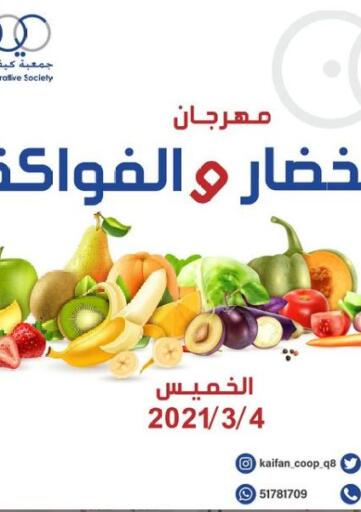 Kuwait Kaifan Cooperative Society offers in D4D Online. Special Offer. . Only On 4th March