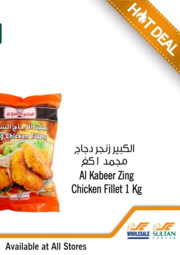 Oman - Sohar Sultan Center  offers in D4D Online. Hot Deal. . Till 8th April