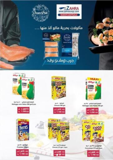 Kuwait ZAHRA COOPERATIVE SOCIETY offers in D4D Online. Special Offers. . Until Stock Last