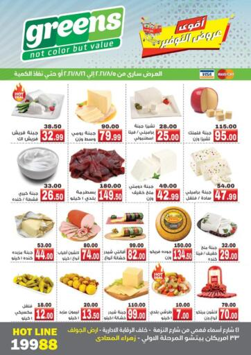 Egypt - Cairo Greens-Market offers in D4D Online. Summer Offers. . Till 16th August