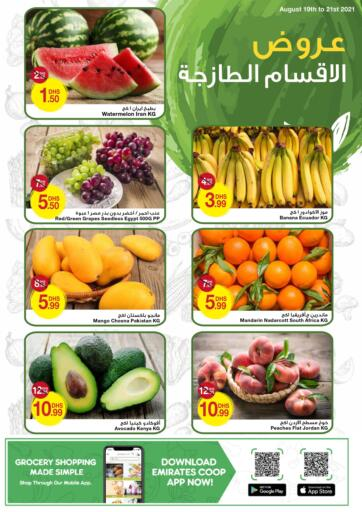 UAE - Dubai Emirates Co-Operative Society offers in D4D Online. Fresh Offers. Fresh Offers Available At Emirates Co-Operative Society...Offer Valid Till 21st August..Happy Shopping.!!. Till 21st August