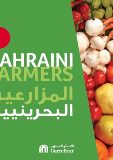 عروض كارفور البحرين في دي٤دي أونلاين. المزارعين البحرينين. . حتى ٢ فبراير