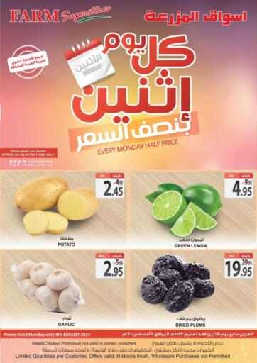 KSA, Saudi Arabia, Saudi - Dammam Farm Superstores offers in D4D Online. Every Monday Half Price. Now you can get your products for exciting prices from your favorite brands during the 'Every Monday Half Price' Offer at Farm Superstores. Offer Valid Only On 09th August. Happy Shopping. . Only On 09th August
