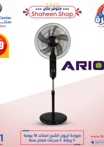 Egypt - Cairo Shaheen Center offers in D4D Online. Special Offer. . Until Stock Last