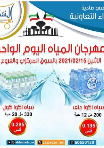 Kuwait Alshuhada co.op offers in D4D Online. One Day Offer. . Only On 15th February