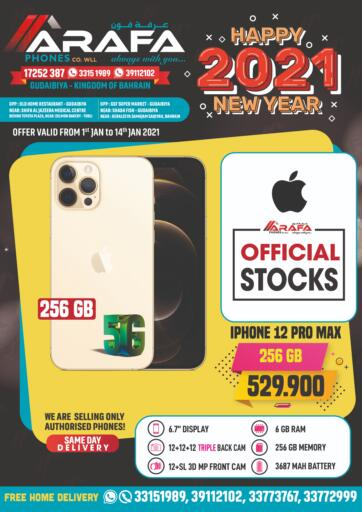 Bahrain Arafa Phones offers in D4D Online. Happy New Year 2021. Happy New Year 2021 Offers at Arafa Phones!! Buy Your Favorite Mobile Phones and Accessories at Unbelievable Rates. This offer is valid Till 14th January!! Hurry Now!!. Till 14th January