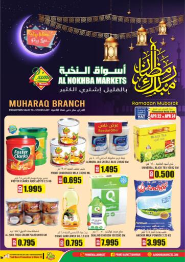Bahrain Prime Markets offers in D4D Online. Ramadan Mubarak @ Muharaq. . Till 24th April