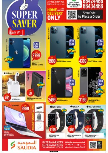 Qatar - Umm Salal Saudia Hypermarket offers in D4D Online. Super Saver. Super Saver Offers Are Available  from Saudia Hypermarket.  Hurry now.  Offer Valid  Till 5th March. Enjoy Shopping!!!. Till 5th March