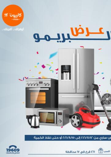 Egypt - Cairo Kazyon  offers in D4D Online. Special Offers on Home Appliances. . Till 15th August
