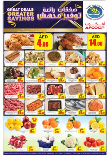 UAE - Ras al Khaimah Armed Forces Cooperative Society (AFCOOP) offers in D4D Online. Great Deals. . Till 13th October