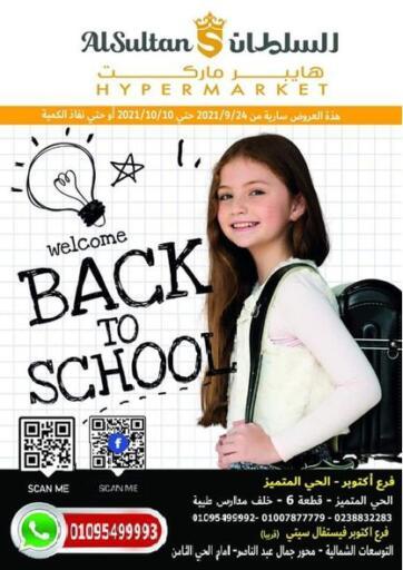 Egypt - Cairo AlSultan Hypermarket offers in D4D Online. Back To School. . Till 10th October