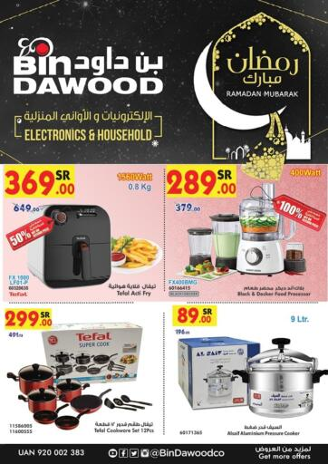 KSA, Saudi Arabia, Saudi - Medina Bin Dawood offers in D4D Online. Ramadan Mubarak. Now you can get your products from your favorite brands during the 'Ramadan Mubarak' at Bin Dawood Store. This offer is only valid Till 13th April 2021.. Till 13th April