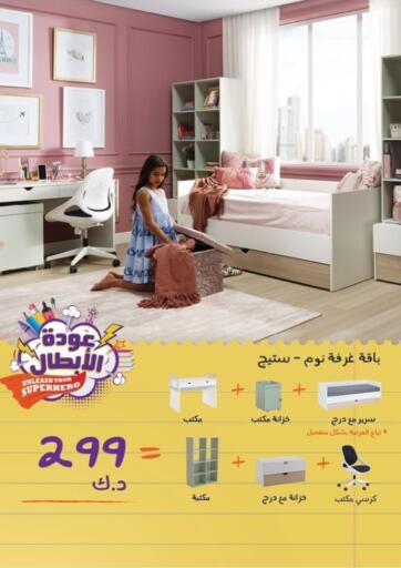 Kuwait Abyat offers in D4D Online. Unleash Your Superhero. . Until Stock Last