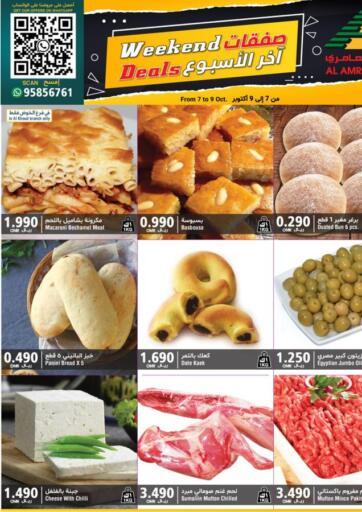Oman - Salalah Al Amri Center offers in D4D Online. Weekend Deals. . Till 9th October