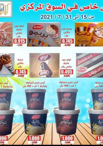 Kuwait Eshbelia Co-operative Society offers in D4D Online. Special Offer. . Till 31st July