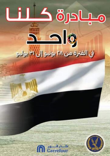 Egypt - Cairo Carrefour  offers in D4D Online. We All are one. . Till 31st July