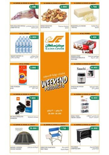 Oman - Salalah Sultan Center  offers in D4D Online. Weekend Products. . Till 30th January